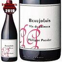 ◆予約受付中◆2019 ボジョレー ヴァン ド プリムール フィリップ パカレ 赤ワイン 辛口 正規品 750ml ヌーボー ボジョレーヌーヴォー ボジョレーヌーボー Philippe Pacalet Beaujolais Vin de Primeur RED