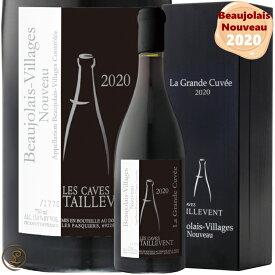 ◆予約受付中◆ 2020 ラ グランド キュヴェ タイユヴァン ボジョレー ヴィラージュ ヌーヴォー 木箱入り 正規品 赤ワイン 辛口 750ml ボジョレー2020 Taillevent Beaujolais Villages Nouveau La Grand Cuvee Gift Box