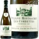 2015 ピュリニー モンラッシェ プルミエ クリュ コンベット ジャック プリウール 正規品 白ワイン 辛口 750ml Domaine Jacques Prieur Puligny Montrac