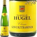 2016 ゲヴェルツトラミネール クラシック ファミーユ ヒューゲル アルザス 正規品 白ワイン 辛口 750ml Famille Hugel Alsace Gewurtztraminer classic