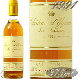 1991 シャトー ディケム ハーフ サイズ ソーテルヌ 貴腐ワイン 白ワイン 甘口 375ml Chateau D'Yquem Half demi