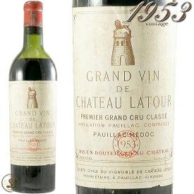 1953 シャトー ラトゥール 赤ワイン 古酒 辛口 フルボディ 750ml オールドヴィンテージ Chateau La Tour