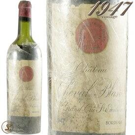 1947 シャトー シュヴァル ブラン 赤ワイン 辛口 750ml Ch. Cheval Blanc
