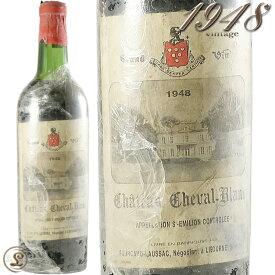 1948 シャトー シュヴァル ブラン 赤ワイン 辛口 750ml Ch. Cheval Blanc