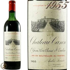 1955 シャトー カノン 赤ワイン 古酒 辛口 フルボディ 750ml