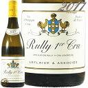 2017 リュリー プルミエ クリュ ルフレーヴ エ アソシエ 正規品 白ワイン 辛口 750ml LEFLAIVE et Associes Rully 1er Cru