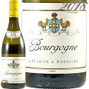 2018 ブルゴーニュ ブラン ルフレーヴ エ アソシエ 正規品 白ワイン 辛口 750ml LEFLAIVE et Associes Bourgogne Blanc