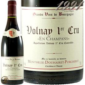 1991 ヴォルネー プルミエ クリュ アン シャンパン モンテリー ドゥエレ ポルシュレ 蔵出し 古酒 正規品 赤ワイン 辛口 750ml ヴォルネイ Monthelie Douhairet Porcheret Volnay 1er Cru En Champans