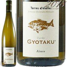 2018 キュヴェ ギョタク テール デ トワール ミットナット アルザス 正規品 白ワイン 辛口 750ml Cuvee GYOTAKU Terres d'toiles Christophe Mittnacht