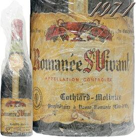 1974 ロマネサンヴィヴァングランクリュ カティアール モリニエ 赤ワイン 古酒 辛口 750ml Cathiard Molinier Romanee Saint Vivant Grand Cru※状態をご確認頂けるよう在庫分2本を並べた画像も載せておりますが価格は1本分です。