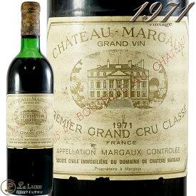 1971 シャトー マルゴー プルミエ グラン クリュ クラッセメドック 1級 赤ワイン 辛口 フルボディ 750ml Chateau Margaux 1er Grand Cru Classe Medoc