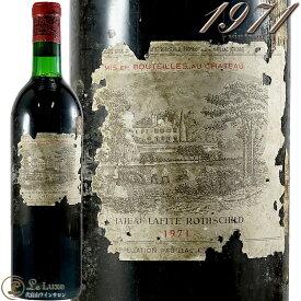 1971 シャトー ラフィット ロートシルト 格付け第一級 ポイヤック 赤ワイン 辛口 フルボディ 750ml Chateau Lafite Rothschild