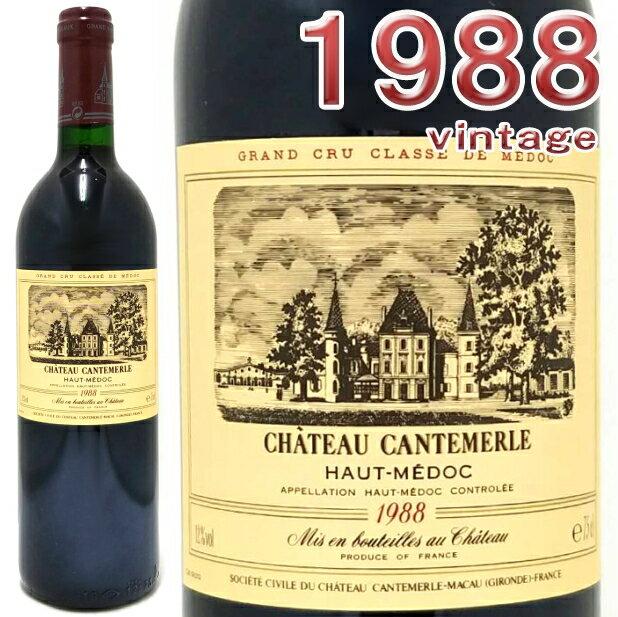 シャトー・カントメルル[1988][蔵出し] 赤ワイン/フルボディ[750ml]Chateau Cantemerle 1988
