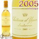 2005 シャトー ディケム ハーフ サイズ ソーテルヌ 貴腐ワイン 白ワイン 甘口 375ml Chateau d'Yquem A.O.C.Sauternes