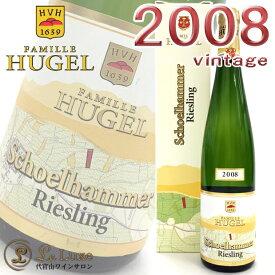 ファミーユ・ヒューゲル リースリング・シェルハマー[2008][正規品] 白ワイン/辛口[750ml]Famille Hugel Riesling Schoelhammer 2008