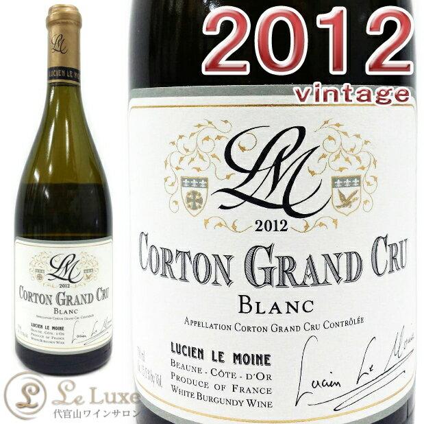 ルシアン・ル・モワンヌ コルトン・ブラン・グラン・クリュ[2012]白ワイン/辛口[750ml]Lucien Le Moine Corton Blanc Grand Cru 2012