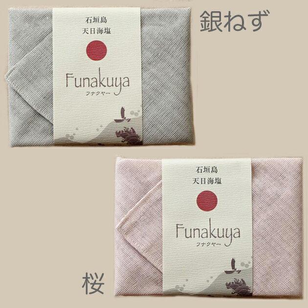 石垣 天日海塩 フナクヤー ギフトパック蚊帳ふきん 100g(銀ねず・桜)