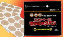 【医療機器認証取得の磁気治療器】セラミックバン 1袋