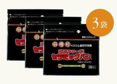 【医療機器認証取得の磁気治療器】セラミックバン 3袋セット
