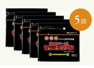 【医療機器認証取得の磁気治療器】セラミックバン 5袋セット