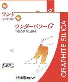 ワンダーパワーG ふくらはぎ用 2足セット(両足分×2)