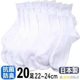送料無料 日本製 抗菌防臭加工 ホワイト サポーター ショートソックス 22~24cm ハーフ丈 20足セット