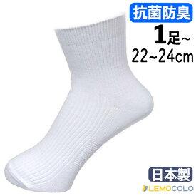 日本製 抗菌防臭加工 ホワイト サポーター ショートソックス 22~24cm ハーフ丈