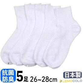 日本製 抗菌防臭加工 ホワイト サポーター ショートソックス 26~28cm Lサイズ ハーフ丈 5足セット