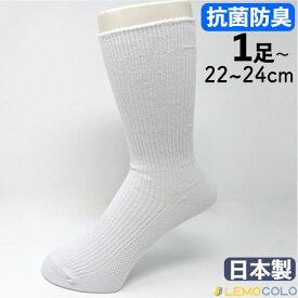 1足でもOK 22〜24cmレディース 女性 白靴下 抗菌防臭加工の サポーター ホワイト ソックス