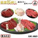 馬刺し 熊本 国産 送料無料 3種食べ比べセット 約5人前 250g 赤身 霜降り たてがみ 馬刺 馬肉 贈り物 贈答 プレゼント…