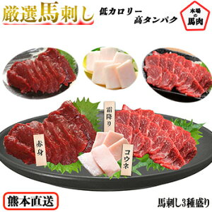 馬刺し 熊本 国産 送料無料 3種食べ比べセット 約5人前 250g 赤身 霜降り たてがみ 馬刺 馬肉 贈り物 贈答 プレゼント ギフト 惣菜 おつまみ