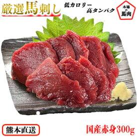 馬刺し 熊本 国産 送料無料 赤身 約5人前 300g 馬刺 馬肉 贈り物 贈答 プレゼント 食べ物 惣菜 おつまみ ギフト