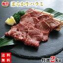 ハラミ 2kg 送料無料 牛ハラミ やわらかハラミ 牛肉 肉 焼き肉 bbq バーベキュー