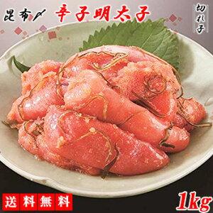 明太子 めんたいこ 1kg 送料無料 昆布〆 切り子 辛子明太子 博多の味
