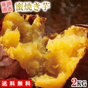 焼き芋 紅はるか 2kg 送料無料 さつまいも サツマイモ べにはるか 冷凍焼き芋 産地直送 産直 さつま芋 薩摩芋 焼きいも 石焼き芋 芋 いも イモ 鹿児島県産