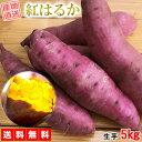 さつまいも べにはるか 紅はるか 5kg 送料無料 産地直送 産直 土付き さつま芋 薩摩芋 焼きいも 焼き芋 石焼き芋 芋 …
