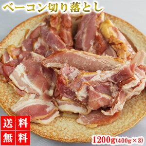 ベーコン ベーコン切り落とし 1200g 送料無料 豚肉 豚ばら肉 ベーコンスライス 業務用 焼肉 BBQ