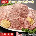 サーロインステーキ 訳あり サーロイン 1kg 約4-7枚 送料無料 牛肉 肉 ステーキ 焼き肉 bbq バーベキュー