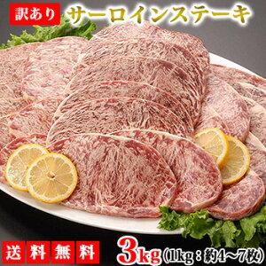 サーロインステーキ 訳あり サーロイン 3kg 送料無料 牛肉 肉 ステーキ 焼き肉 bbq バーベキュー