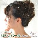 ヘッドドレス 髪飾り ウェディング Uピンパール 8mm&10mm 10個入り   真珠 ウエディング 成人式 結婚式 和装 ブライダ…