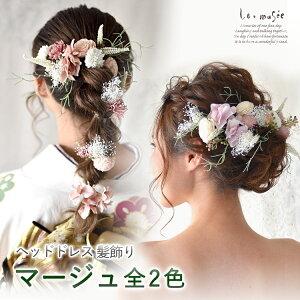 ドライフラワー ヘッドドレス 花 ウェディング マージュ 全2色 | 花嫁 ウエディング ブライダル 髪飾り 造花 結婚式 海外挙式 前撮り 花飾り ナチュラル ヘアアクセサリー 白 グリーン 和装