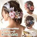 ドライフラワー テイスト ヘッドドレス 髪飾り 花 ウェディング アンティークガーベラ | 振袖 袴 成人式 白無垢 色打…