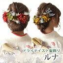 ドライフラワー テイスト 成人式 髪飾り 花 ヘッドドレス ウェディング アンティークガーベラ ルナ | 振袖 袴 白無垢 …