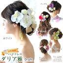 成人式 髪飾り 振袖 和装 ダリア 雅 全5色 | タッセル 房 ヘッドドレス ウェディング ウエディング 造花 結婚式 和 和…