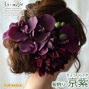 和装 髪飾り 造花 京紫・きょうむらさき | ヘッドドレス ウェディング ウエディング 成人式 結婚式 和 和婚 ブライダ…