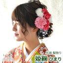 和装 髪飾り 造花 姫鞠 ひまり | ヘッドドレス ウェディング ウエディング 成人式 結婚式 和 和婚 ブライダル ヘッド…