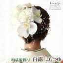 和装 髪飾り 造花 白露 しらつゆ | 白 ホワイト ヘッドドレス ウェディング ウエディング 成人式 結婚式 和 和婚 ブラ…