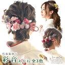 ドライフラワー テイスト 和装 成人式 髪飾り 彩音 | 白無垢 色打掛 振袖 袴 造花 ヘッドドレス ウェディング ウエデ…