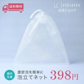 <美容>濃密泡立てネット 洗顔ネット 送料無料 長さ17cm 国産 泡ネット