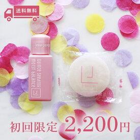 LENAJAPON〈レナジャポン〉【初回限定】深呼吸洗顔ミニセット(洗顔石鹸&美容化粧液)[送料無料] 長時間のマスクで肌荒れをする敏感肌のあなたへ。お試し・トライアル商品です。 創業12年・アメリカでも人気 日本発スキンケア専門ブランド